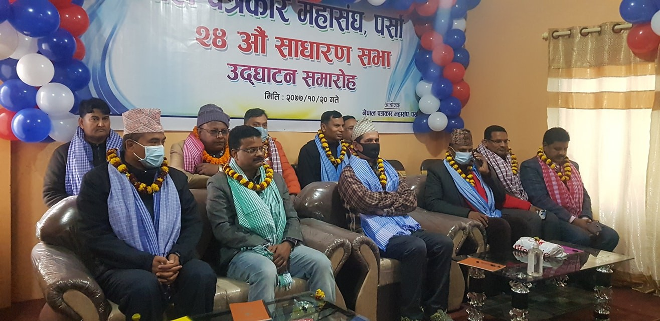 नेपाल पत्रकार महासंघ पर्साको २४ औं सधारण सभाको उद्घाटन समारोह सम्पन्न