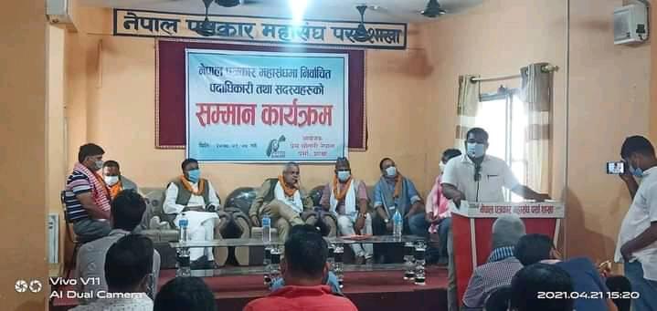 प्रेस चौतारी नेपाल पर्साद्वारा केन्द्र,प्रदेश र जिल्लामा निर्वाचित पदाधिकारी र सदस्यहरु सम्मानित