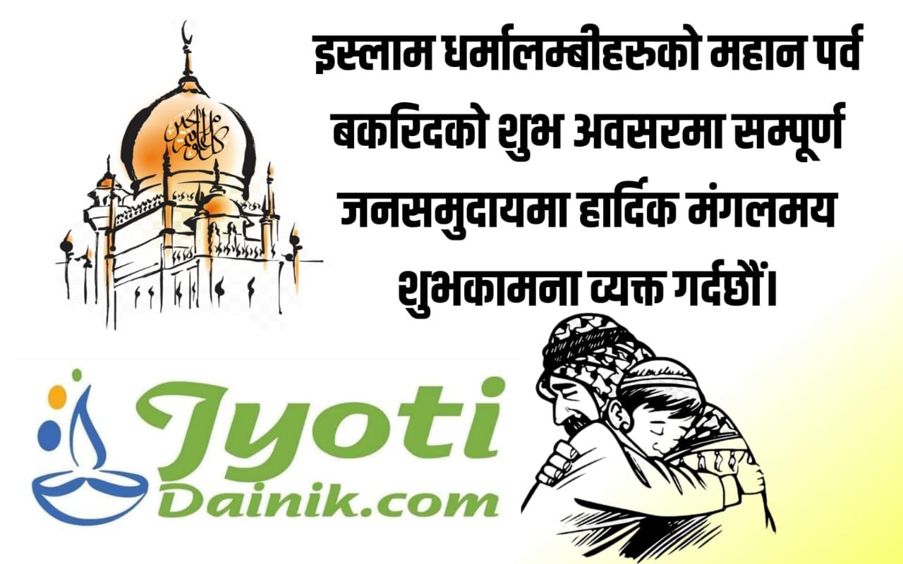 आज मुस्लिम समुदायमा बकरिद मनाइँदै।