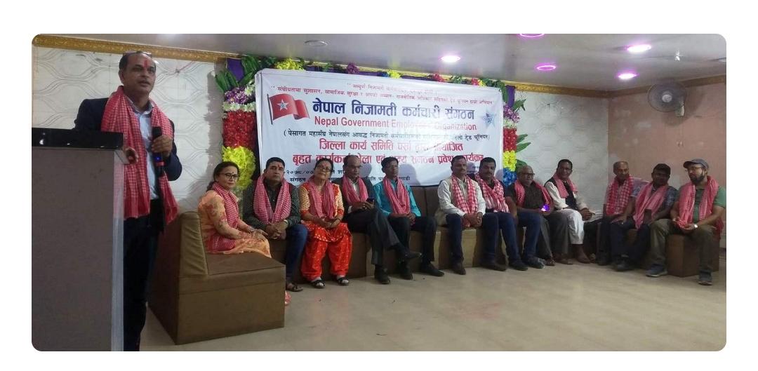 वीरगंजमा नेपाल निजामती कर्मचारी संगठन पर्साद्वारा वृहत  भेला सम्पन्न