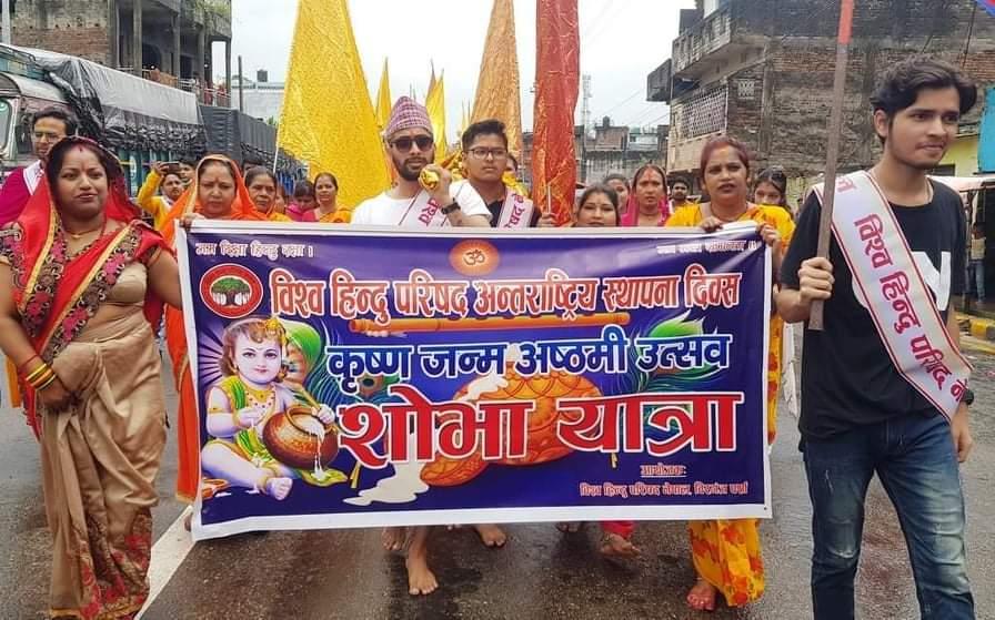 ५७ औं अन्तराष्ट्रिय स्थापना दिवसको अवसरमा विश्व हिन्दु परिषद नेपाल द्धारा वीरगन्ज भव्य शोभायात्रा।
